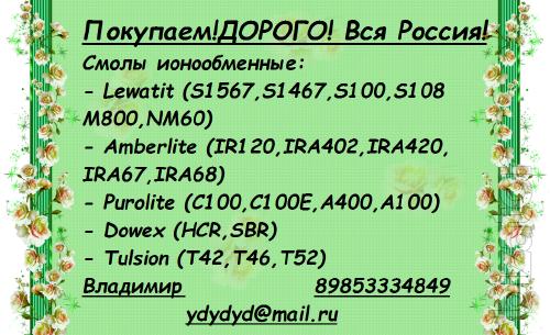 purchase Cation exchanger ku-2-8 BU or storage