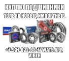 Buy bearings, couplings ETM, KLDO, linear bearings, cartridges, etc.