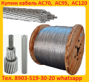 Buy cable АС35, АС50, АС70, АС95, АС120, АС150, АС185, АС240, AC300, Self-delivery in Russia