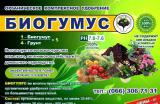 Vermicompost sell