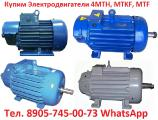 crane motors, MTN, dmtv, MTM, MTV, MTCN, MTF, 4мтн, 4мтм, 5мтн, mtkf, dmtkf, 5mtkf, amtf, with storage and used pickup
