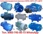 buy electric motors, MTN, dmtv, MTM, MTV, MTCN, MDF, MTF, 4мтн, 4мтм, 5мтн, mtkf, dmtkf, 5mtkf, amtf. with the storage and b/ u ex V.
