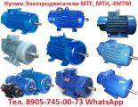 Crane Motors MTN, MTF, 4МТМ, 4МТН. With storage and used Pickup throughout the Russian Federation.