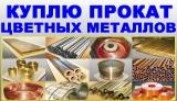 Buy rolled metal. The electrodes are stainless steel, will Steplist. Metal