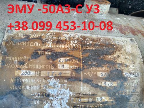 Электромашинный усилитель ЭМУ-50АЗС У3 4,0 кВт 3000 об/мин 230В (50-4-П)
