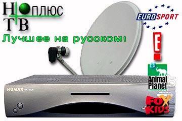 Установка спутниковых антенн в Днепропетровске