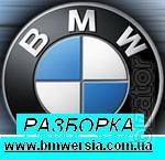 Разборка БМВ  запчасти BMW сайт разборки
