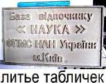 Литье черных и цвет. металлов весом до 1500 кг, Киев