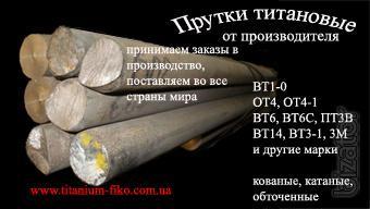 Титановые прутки, трубы, прукат, слябы, слитки