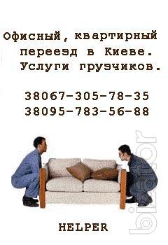 Грузчики киев 80673057835 Услуги грузчиков. Офисный переезд.