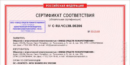 ПО-6ТФ, пенообразователь ПО-6ТФ, 6%, ПО-6 ТФ марка Б, (ТУ 2412-190-05744685-2002)