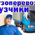 Грузоперевозки по г.Харькову, области и Украине, грузчики