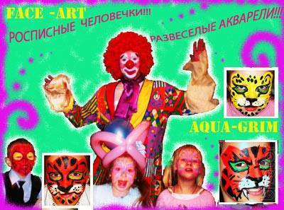 детские праздники с клоунами киев