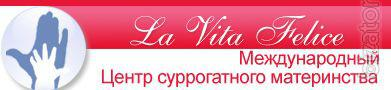 "Центр суррогатного материнства ""La Vita Felice"""
