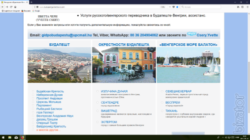 Гид в Будапеште - Будапешт с гидом
