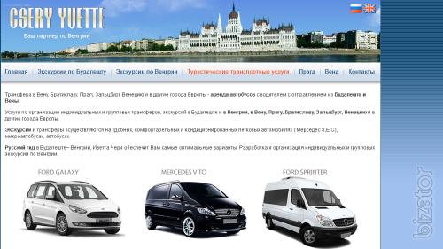 Гид по Будапешту -Туристические и транспортные услуги по Будапешту и Венгрии.