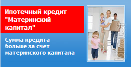 лучшая ипотека москвы и московской знаем