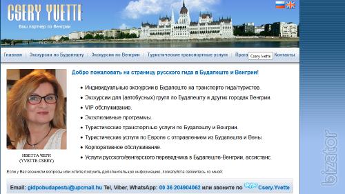 Гид по Будапешту/Индивидуальные экскурсии по Будапешту и Венгрии: