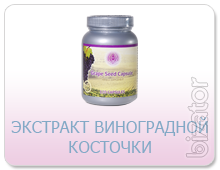 Экстракт виноградной косточки- Grape seed capsule(120 капс.)Tibemed