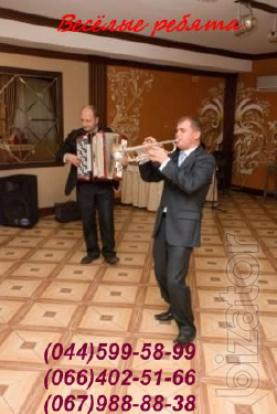 Два артиста - тамада, вокалист, инструментальный дует, баянист + dj в Киеве и области!