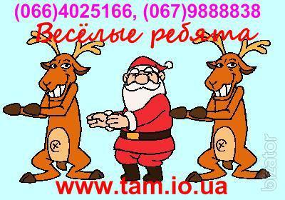 Ведучий, Дід Мороз, музика на корпоратив, ювілей, весілля! Київ.
