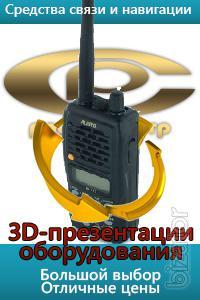 HF/VHF/UHF радиостанции и другое оборудование радиосвязи в режиме 3D просмотра
