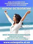Seminars in osteopathy (EUROPEAN SCHOOL) in Kiev