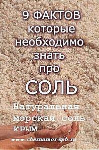 """salt of CRIMEA approved by the Federal state institution """"Russian research center of computational mathematics and Cybernetics"""" for use"""