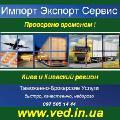 Таможенное оформление Киев