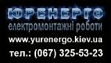 Internal electrical works in Kiev, electrical work under the key in the apartment, office, country house, Kyiv