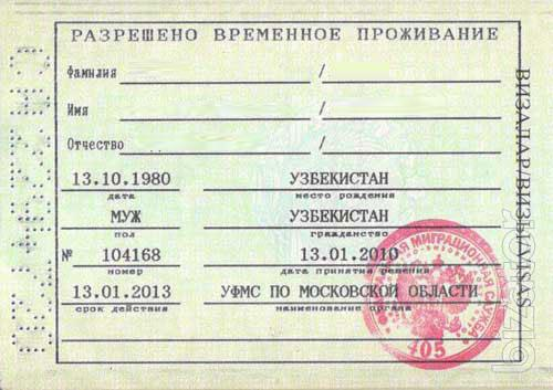 Assistance in registration of temporary residence permit for citizens of the CIS