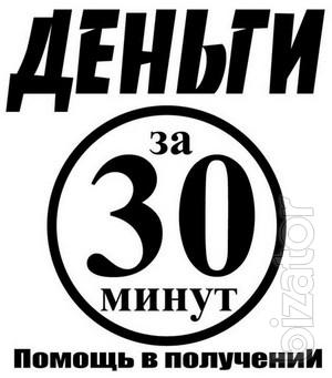 A Cash Loan! Assistance in obtaining for 30 minutes!all citizens 18 years.
