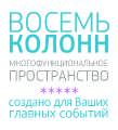 """Открытие залов 3 этажа в пространстве """"8 КОЛОНН"""""""
