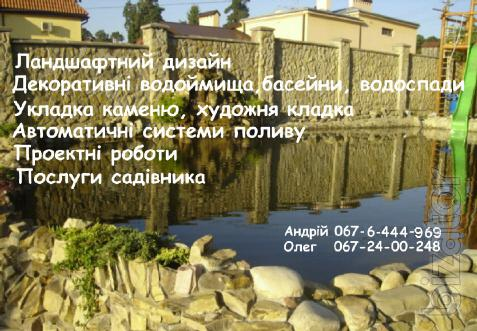 Gardening and landscaping in Kyiv