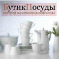 Бутик посуды