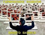 Раскрутка сайтов в Тольятти. Блоги, визитные карточки, продвижение в социальных сетях