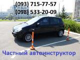 Driving lessons Kiev, dorogozhychi, Raw, Nivki