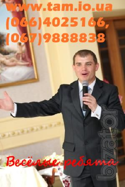 Toastmaster in Kiev and the region for a wedding, anniversary, graduation!