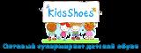 Детская обувь KidsShoes оптом от 3000 моделей