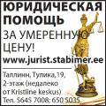 Lawyer.Registration of firms in Estonia.Accounting services.Translation service.The notary.
