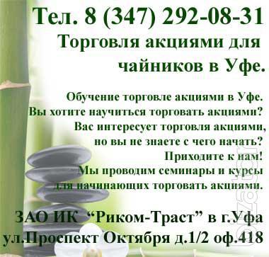 Торговля акциями для чайников в Уфе.