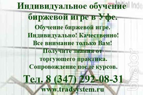 Индивидуальные курсы по биржевой торговле в Уфе.