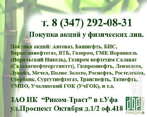 Покупка акций у физических лиц в Уфе. Продать акции в Уфе.