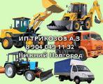 Услуги спецтехники в г.Н.Новгород, Кстово