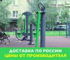 Outdoor fitness equipment from 15000 rubles