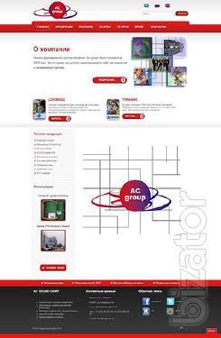 Редизайн сайта в Алматы - IDSGroup