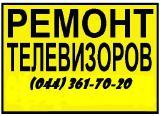 Urgent repair of TVs in the house. TV set repairman in Kiev.