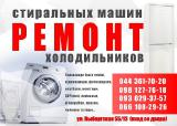 The repair of washing machines in Kyiv and Kyiv region