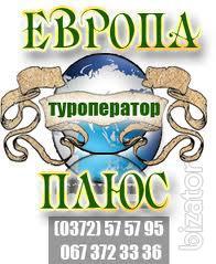 """Tour Operator """"Europe Plus"""""""
