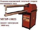 Контактная точечная сварка постоянного тока МТВР-19053